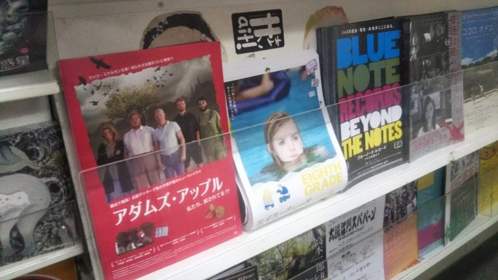 アップリンク渋谷 パンフレット