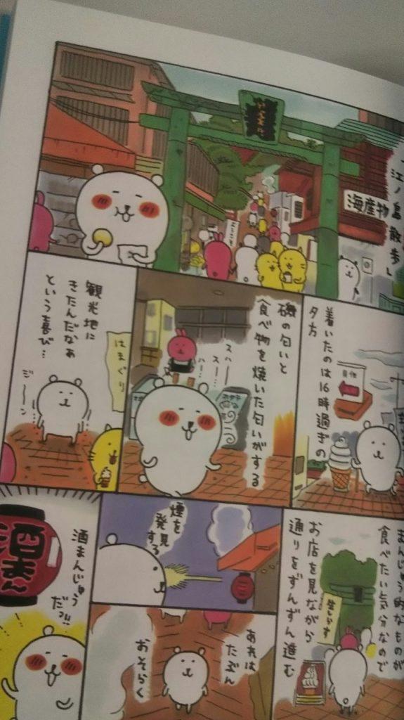 MOGUMOGU食べ歩きくま2巻 紙