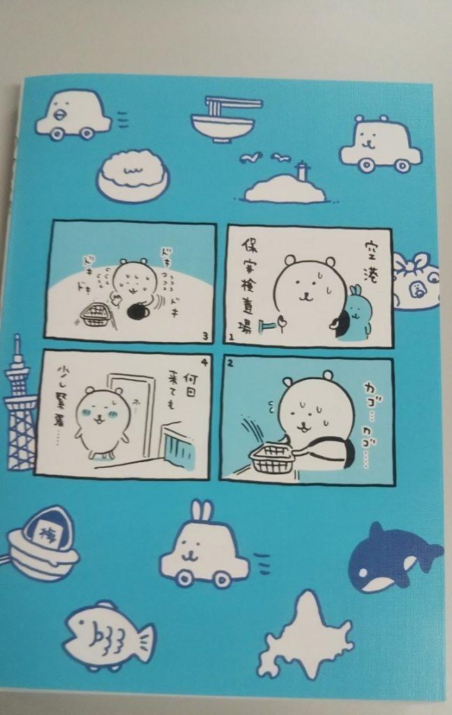 MOGUMOGU食べ歩きくま2巻 裏表紙