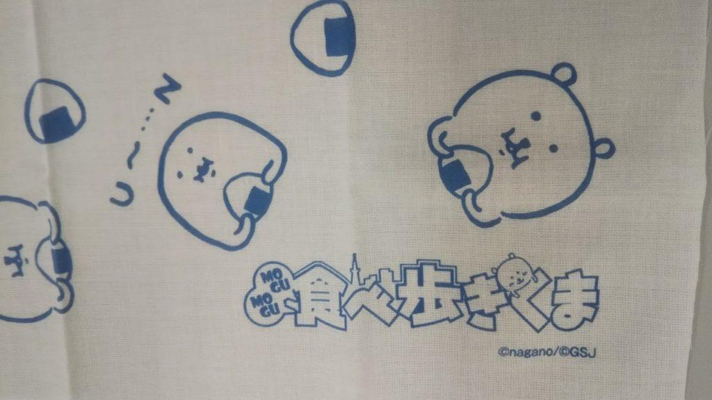 MOGUMOGU食べ歩きくま2巻 特典