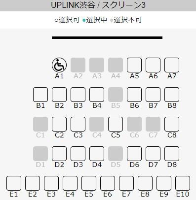 アップリンク渋谷 スクリーン3