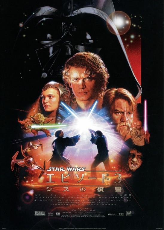 Star Wars 8作品 復習 シスの復讐