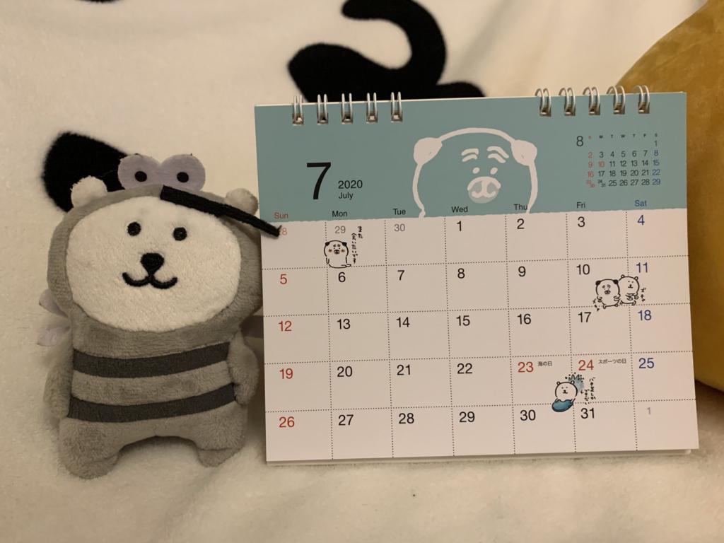 自分ツッコミくま卓上カレンダー 7月 トーダン