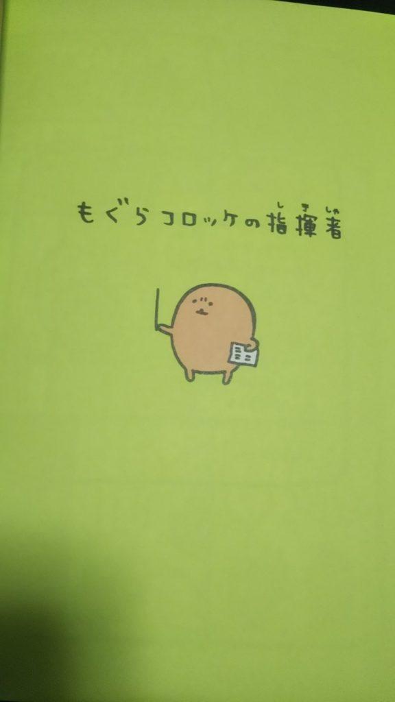 ナガノ 自分ツッコミくまの本 もぐらコロッケのうた