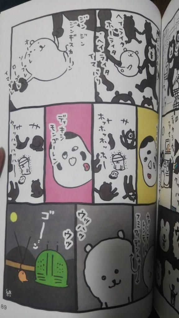 ナガノ 自分ツッコミくまの本 もぐらコロッケのうた マレーグマ ジンギスカン