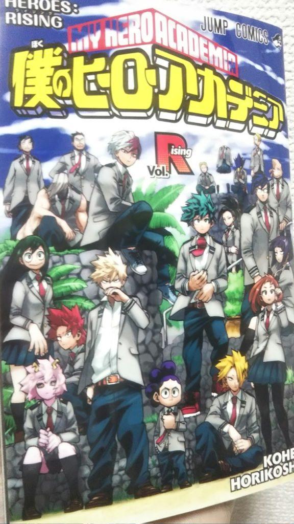 僕のヒーローアカデミア vol.Rising