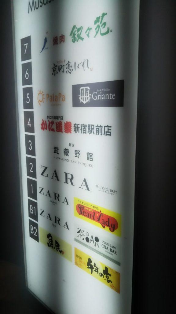 新宿武蔵野館フロア図
