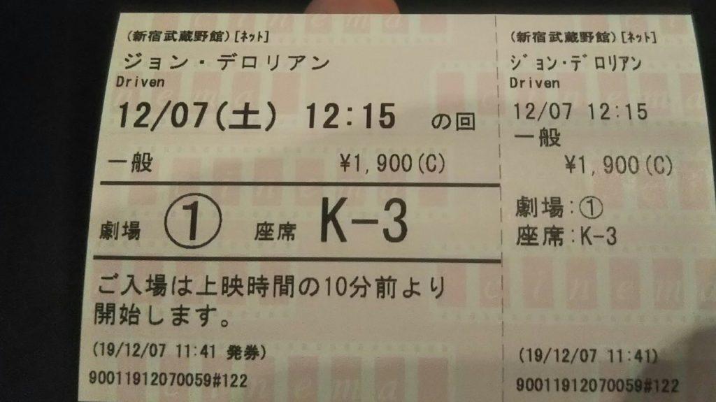 新宿武蔵野館チケット
