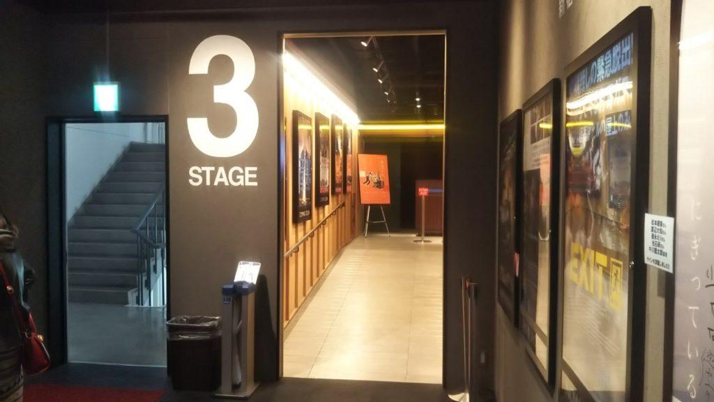 新宿武蔵野館3階