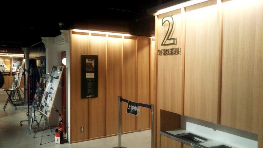 新宿武蔵野館スクリーン2