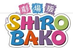 2020お勧め映画 shirobako