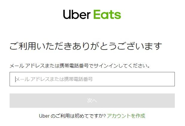 UberEatsアカウント作成手順1