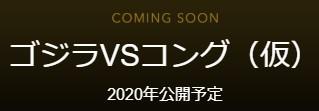 2020お勧め映画 ゴジラVSコング
