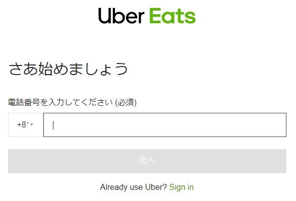 UberEatsアカウント作成手順2