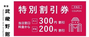 新宿武蔵野館特別割引券