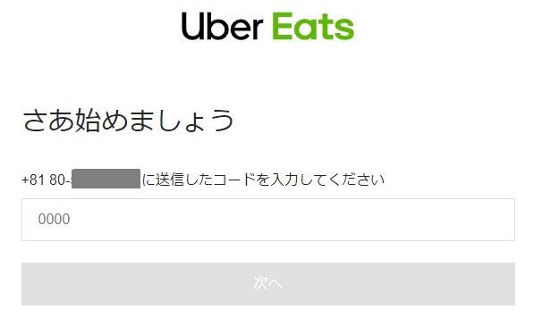 UberEatsアカウント作成手順3