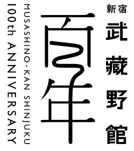 新宿武蔵野館百年サイトへのリンク