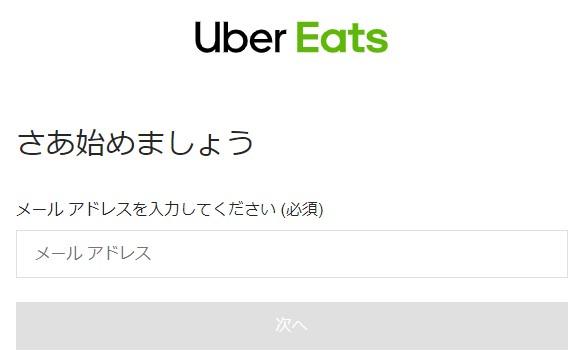UberEatsアカウント作成手順4