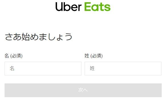 UberEatsアカウント作成手順5