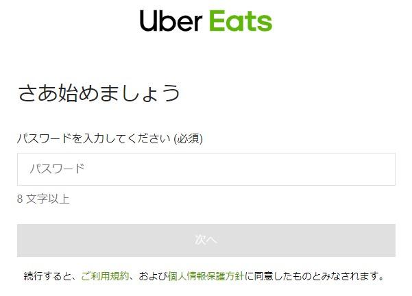 UberEatsアカウント作成手順6