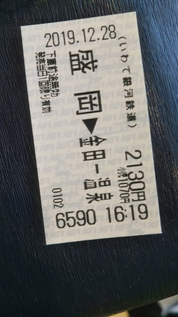 盛岡駅 いわて銀河鉄道 切符
