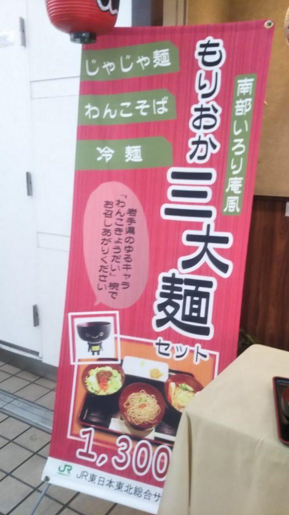 盛岡駅 南部いろり庵 もりおか三大麺セット