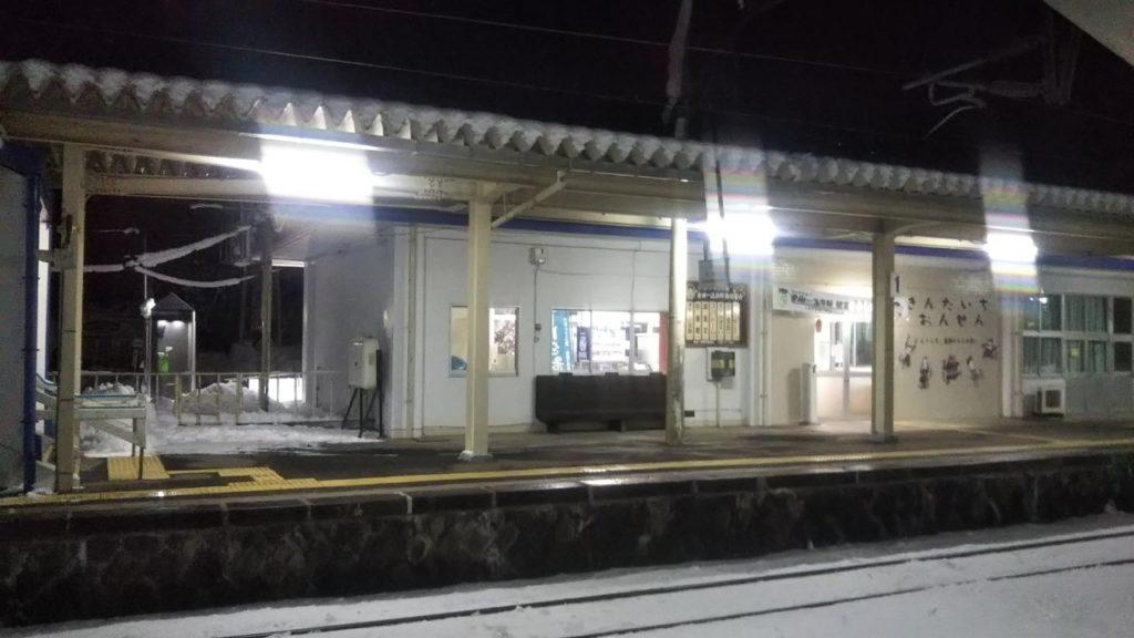 金田一温泉駅 いわて銀河鉄道