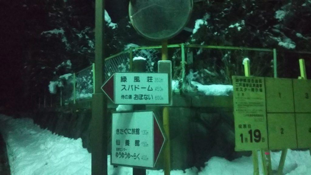 金田一温泉