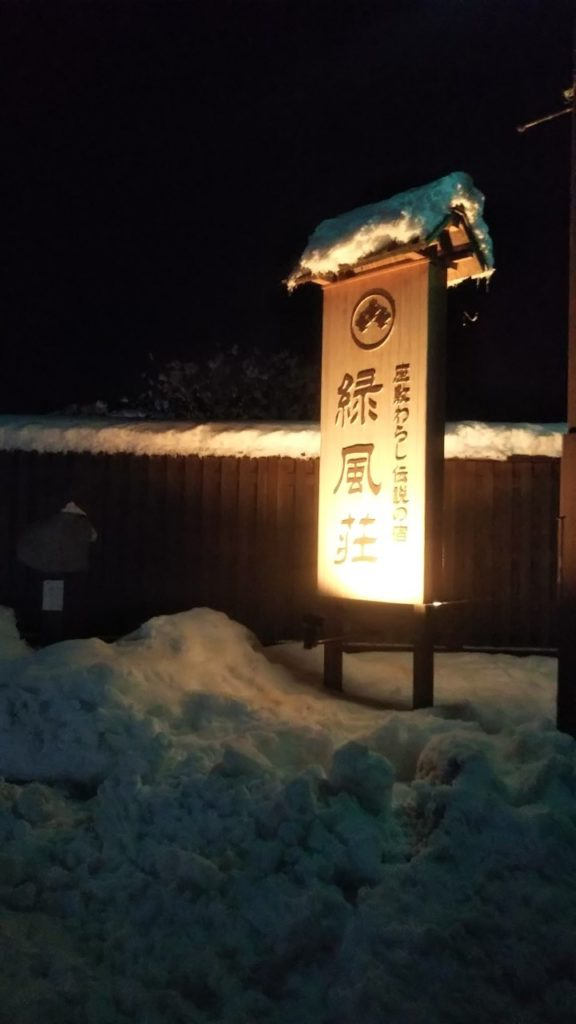 緑風荘 金田一温泉