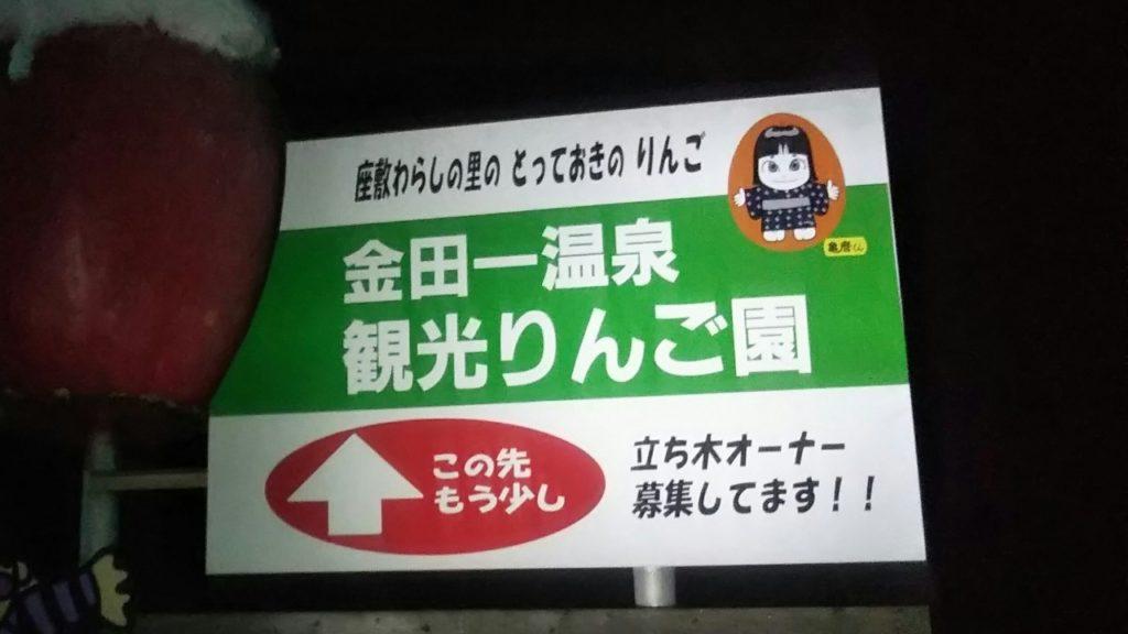 金田一温泉 観光りんご園