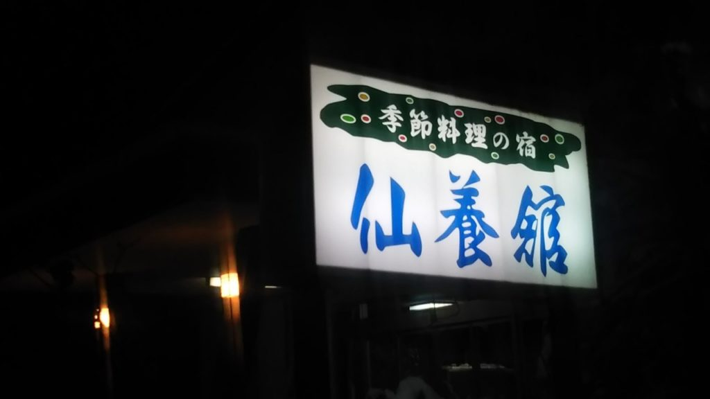 金田一温泉 季節料理の宿仙養舘