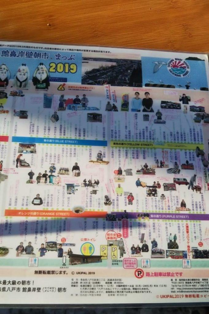 館鼻岸壁朝市のマップ