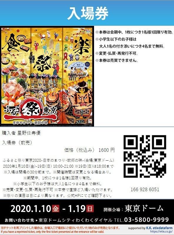 ふるさと祭り東京 入場券