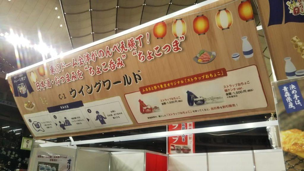 ふるさと祭り東京 ウイングワールド