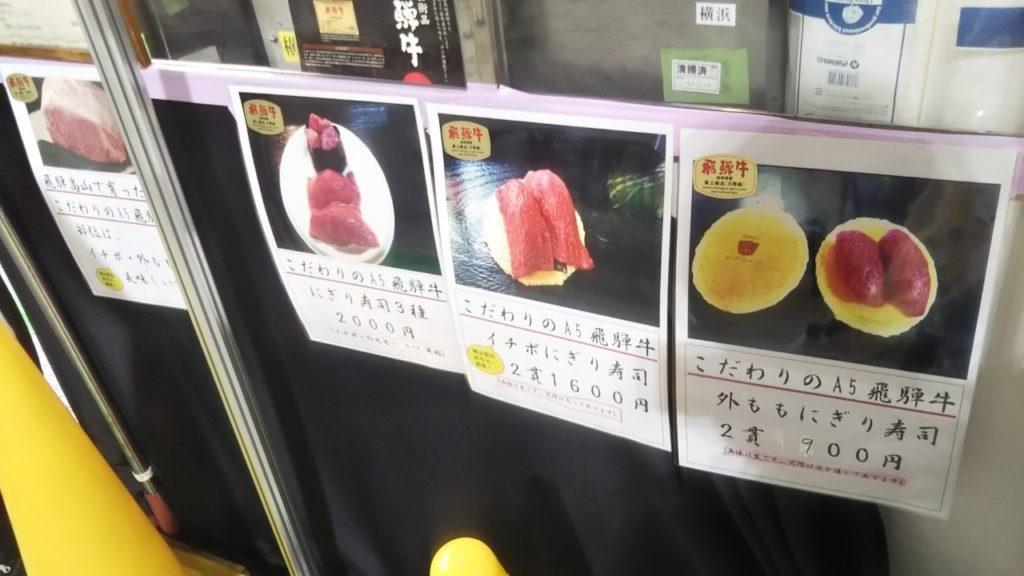 ふるさと祭り東京 A5飛騨牛の握りずし