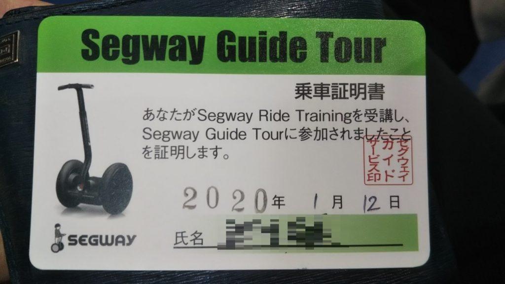 名古屋空港セグウェイツアーのSegway GuideTour乗車証明書