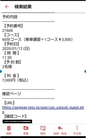 名古屋空港のセグウェイ申し込みメール