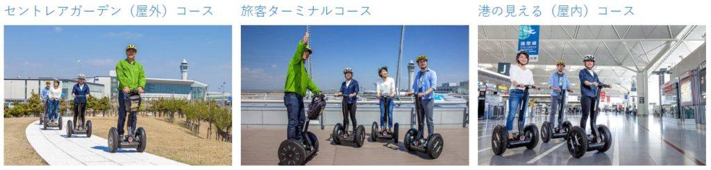名古屋空港のセグウェイツアー