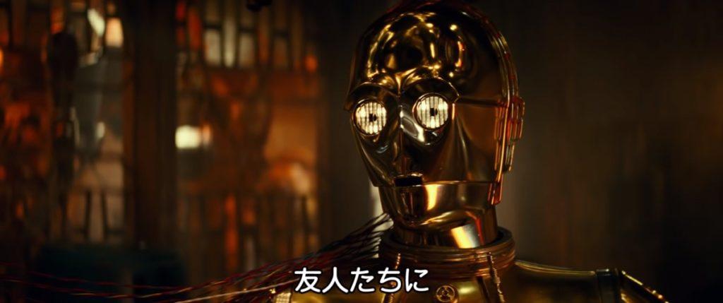 C3PO ルークスカイウォーカーの夜明け
