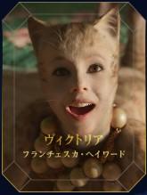 cats ヴィクトリア フランチェスカヘイワード