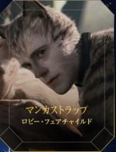 マンカストラップ ロビー・フェアチャイルド cats