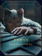 グリザベラ ジェニファーハドソン cats