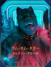 cats ラム・タム・タガー ジェイソン・デルーロ