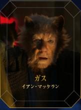 cats ガス イアン・マッケラン