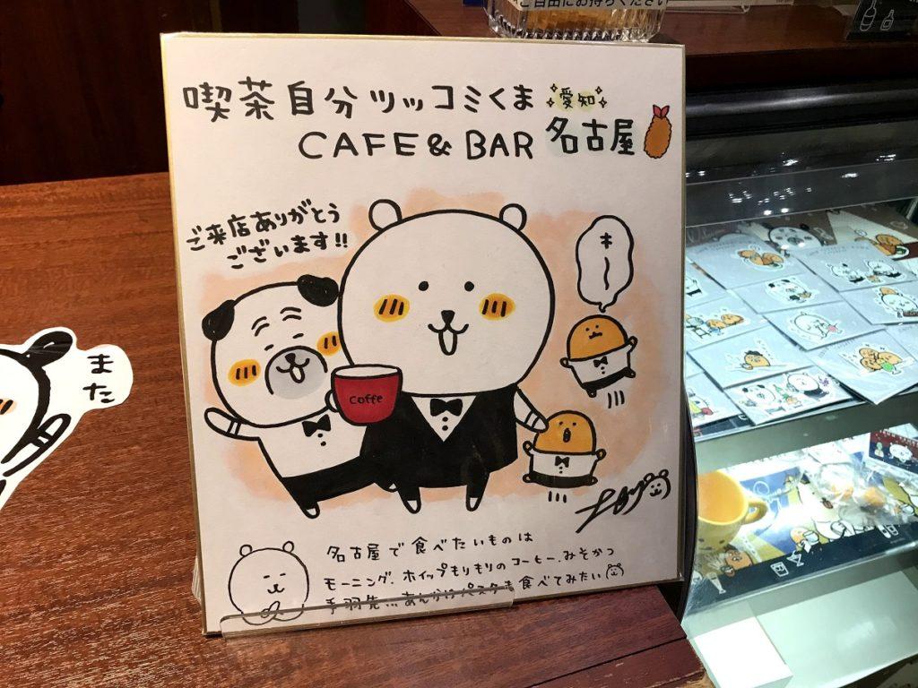 自分ツッコミくま CAFE&BAR@PARCO名古屋 サイン色紙