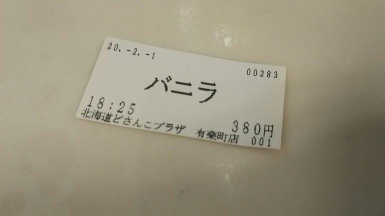 北海道どさんこプラザ 自分ツッコミくま