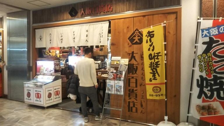 大阪百貨店 自分ツッコミくま
