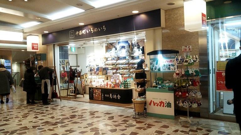 自分ツッコミくま 神保町いちのいち 東京交通会館