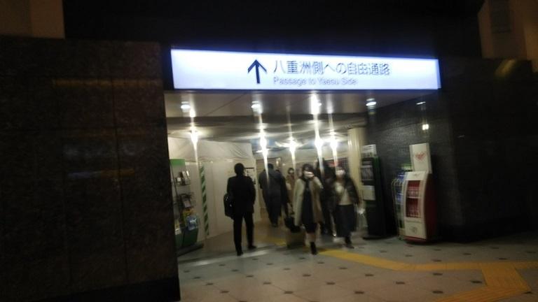 JR東京駅 丸の内北口 八重洲側への自由通路