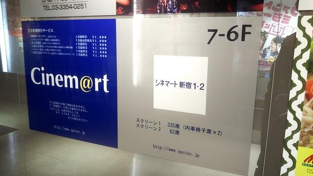 シネマート新宿1階
